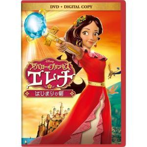 アバローのプリンセス エレナ/はじまりの朝 DVD(デジタルコピー付き) infinity2017