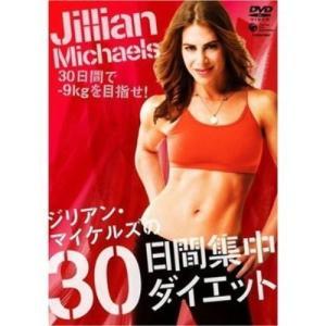 ジリアン・マイケルズの30日間集中ダイエット [DVD] DVD/ホビー・実用