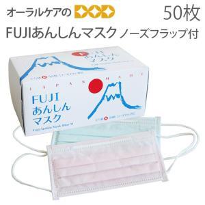 原料には国産の毛羽立ちにくい不織布を使用し、吸水性・装着性にこだわった快適マスク  3層構造で、BF...