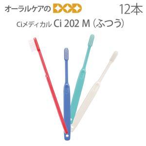 歯科医院専用商品 ciメディカル 202(Mふつう) コンパクトヘッド歯ブラシ 12本入り メール便の場合2セットまでOK