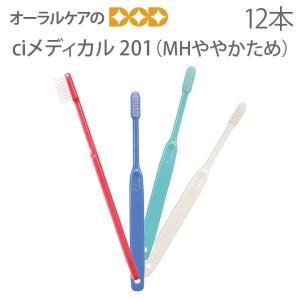 歯科医院専用商品 ciメディカル 201(MHややかため) コンパクトヘッド歯ブラシ ★12本入り