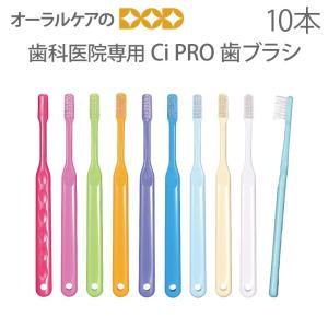 歯ブラシ ci  PRO 大人用 10本セット 歯科医院専用商品 メール便20本まで可