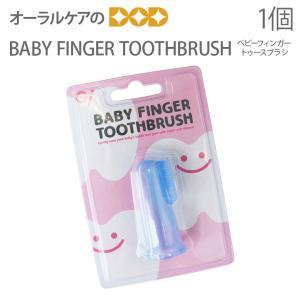 1本 ベビーフィンガー 歯ブラシ 1本 BABY FINGER TOOTHBRUSH メール便可 6...
