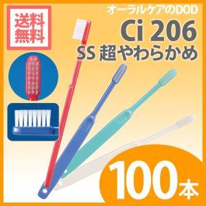 【歯ブラシ】【送料無料】 歯科医院専用 Ci 206 SS(超やわらかめ)【100本入り】大人用歯ブラシ【メール便不可】