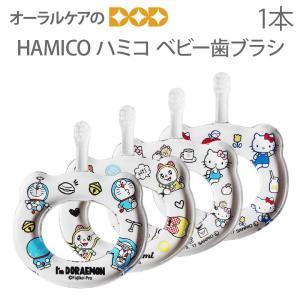 HAMICO ハミコ ベビー歯ブラシ メール便可 6個まで