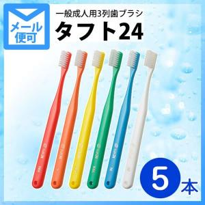 オーラルケア 歯ブラシ タフト24 一般成人用  これ一本で仕上げ磨きは安心!毎日のブラッシングにお...
