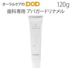 【歯磨き粉】 白く美しい歯へ〜 オーラルケア アパガードリナメル 120g (医薬部外品) 【メール便の場合3本までOK】