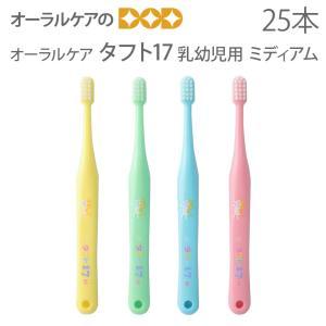 25本 タフト17/ミディアム 子供 乳歯列 1〜7歳用 こども歯ブラシ メール便可 2セットまで ...