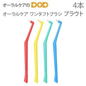 4本セット 歯ブラシ タフト プラウト スタンダード ワンタフト ブラシ メール便可 24本まで 同...