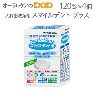 入れ歯洗浄剤 スマイルデント 120錠入 4個入【メール便不可】