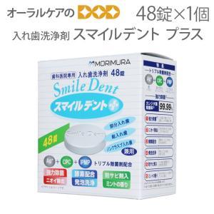 入れ歯洗浄剤 ★スマイルデント 48錠入 1個【メール便不可】