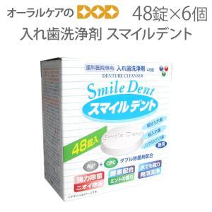 入れ歯洗浄剤 スマイルデント 48錠入 6個入 【メール便不可】