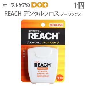 デンタルフロス リーチ REACH ノンワックスタイプ 50YD 45.7m メール便可 8個まで ...