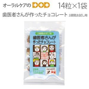 1袋 歯医者さんが作ったチョコレート2週間お試しパック 14粒入り キシリトール 100% メール便...