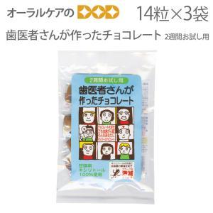 3袋 歯医者さんが作ったチョコレート2週間お試しパック 14粒入り X 3袋 キシリトール メール便...