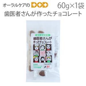 1袋 歯医者さんが作ったチョコレート 60g 1袋 キシリトール100% メール便可 3袋まで 同梱...