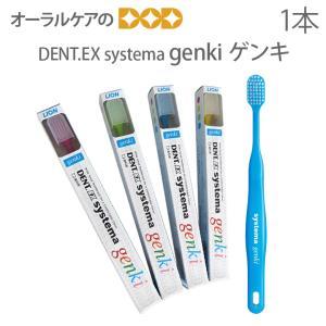 【1本】 歯ブラシ ライオン 歯科用 Dent. Systema genki 大人用 /メール便の場合10本までOK 同梱不可