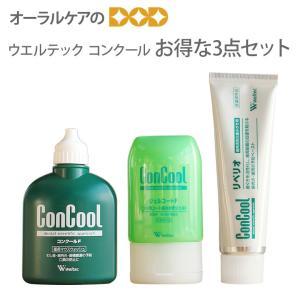 【あすつく】歯周病予防フェア ウエルテック ConCool ...