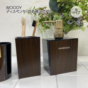 日本製 WOODY(ウッディ) 泡タイプ ディスペンサー詰め替えボトル(泡ハンドソープ)黒ベース(400ml)|infomart