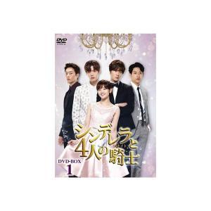 韓国ドラマ シンデレラと4人の騎士(ナイト) DVD-BOX1 TCED-3461|infomart