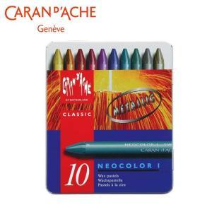 カランダッシュ 7004-310 ネオカラーI メタリック 10色セット 618380 infomart