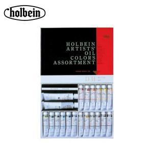 ホルベイン 油絵具 H903 DHセット 903|infomart