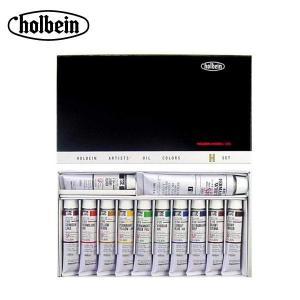 ホルベイン 油絵具 H905 Hセット 905|infomart