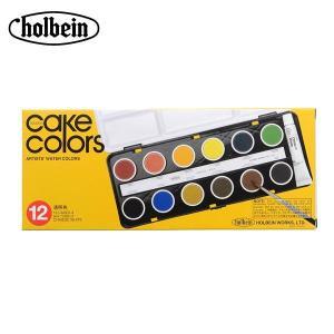 ホルベイン 水彩絵具 ケーキカラー C010 透明12色セット 2010|infomart