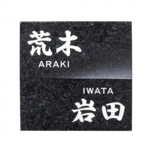 天然石材表札 浮金石 うきがねいし UK-5|infomart