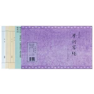 写経用紙 摩訶写経セット・AK23 infomart