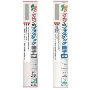 カセン和紙工業 アイロンで貼るプラスチック障子紙 94cm×2.15m 3本セット|infomart