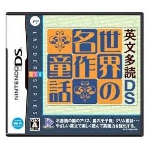ニンテンドーDS 英文多読DS 世界の名作童話 infomart