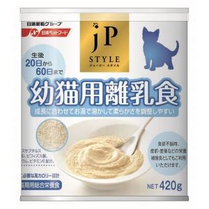 日清ペットフード ジェーピースタイル 幼猫用離乳食 420g〔ペット用品〕〔猫用・フード〕|infomart