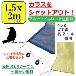 カラスよけ ゴミ ネット 約1.5x2mサイズ ゴミ袋 2〜...