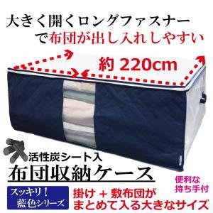 布団 収納 袋 掛け 敷布団 をまとめてスッキリ 大容量 収納ケース 活性炭シート入 大きく開いて出...