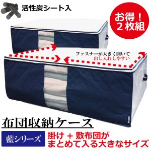 布団 収納 袋 2枚組 掛け 敷布団 をまとめてスッキリ 大容量 収納ケース 活性炭シート入 2枚組...