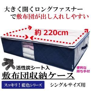 敷 布団 収納 袋 シングル〜シングルロングサイズ用 活性炭シート入 収納ケース 大きく開いて出し入...