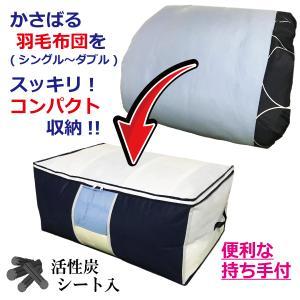 布団 収納 袋 羽毛 シングル 2枚用 コンパクト 収納ケース 活性炭シート入 かさばる 羽毛布団 2枚を スッキリ コンパクト 収納の写真
