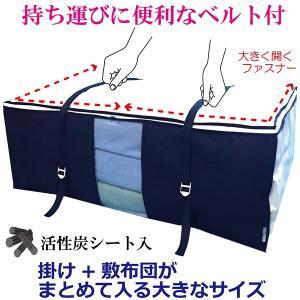 布団 収納 袋 ベルト付 掛け 敷布団 をまとめてスッキリ 大容量 収納ケース 活性炭シート入 引っ...