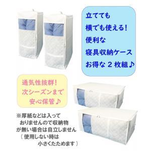 布団 収納 袋 2枚組 活性炭シート入 収納ケース 便利な持ち手付  圧縮しないから収納がカンタン ...