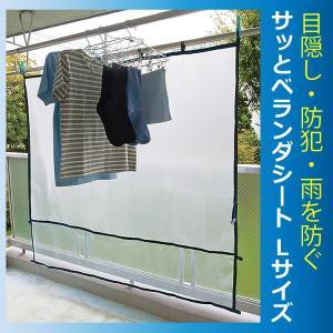 ベランダ カバー 便利 シート 約180x160cm ずれ止めクリップ 2個付 目隠し 雨よけ に 竿に通すだけ 半透明で風も通すから洗濯物も安心