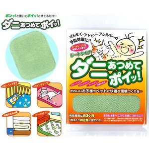 ダニ 捕り シート 日本製 ダニ マット ダニを集めてそのままポイっと捨てるだけ アレルギー対策 1...