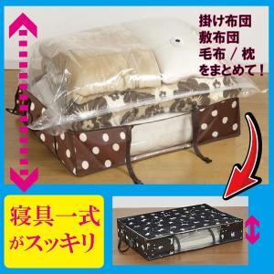 布団 圧縮袋 付 布団 一式 収納ケース 掛け 敷布団 毛布 枕 をまとめてスッキリ コンパクト収納 圧縮袋と収納ケースのセットで便利 透明窓 持ち手付の写真