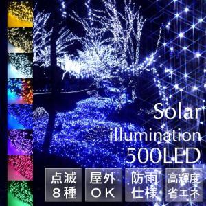 充電式ソーラーLEDイルミネーション500球(点滅8パターン...