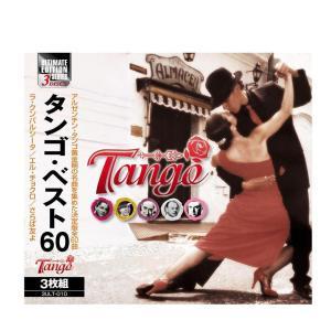 3枚組CDシリーズ アルティメットエディション タンゴ・ベスト60 3ULT-010