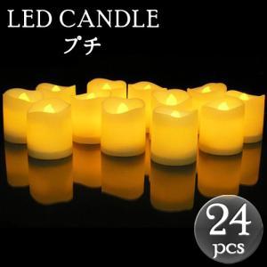 LEDキャンドル プチ ライト 24個 2色 ハロウィン クリスマス ろうそく LEDライト ゆらぎ