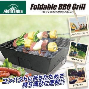 ■折りたたみ可能!超コンパクトな組立て式お手軽BBQコンロ  ■サイズ:約W250×D250×H12...