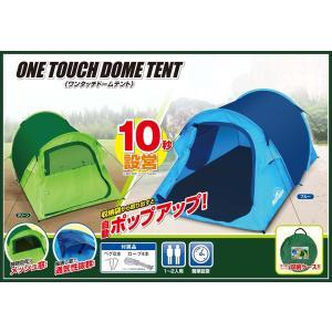 商品名 ワンタッチドームテント 商品説明 収納袋から取り出すと自動ポップアップ!!  色 青/緑 サ...