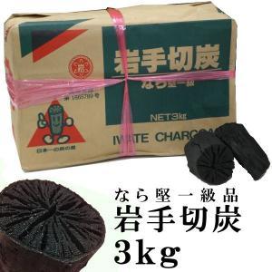 岩手切炭 3kg(キャンセル・返品不可) 国産/燃料用/木炭/炭/BBQ/バーベキュー/キャンプ/コ...