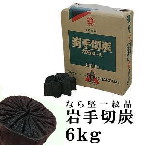 岩手切炭 6kg(キャンセル・返品不可) 国産/燃料用/木炭/炭/BBQ/バーベキュー/キャンプ/コ...